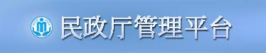 民政廳管理平臺